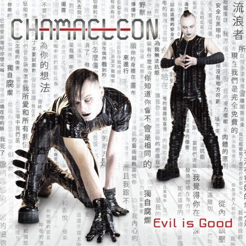 Chameleon Evil Is Good CD Cover